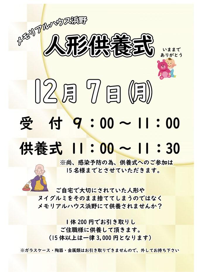 【浜野店】人形供養式