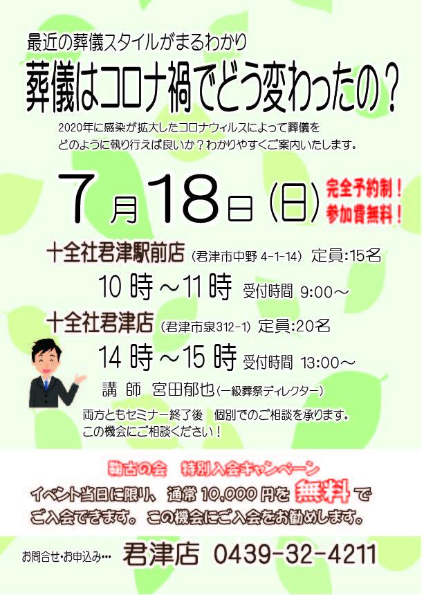 君津エリア 終活セミナー開催のお知らせ