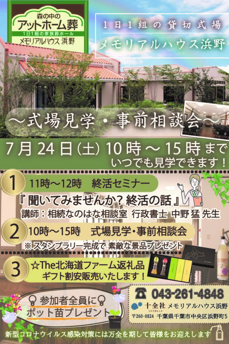 メモリアルハウス浜野 終活セミナー開催のお知らせ 7/24(土)