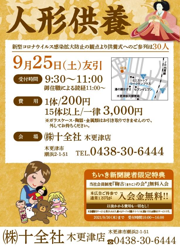 9月25日(土)木更津店【人形供養】開催のお知らせ
