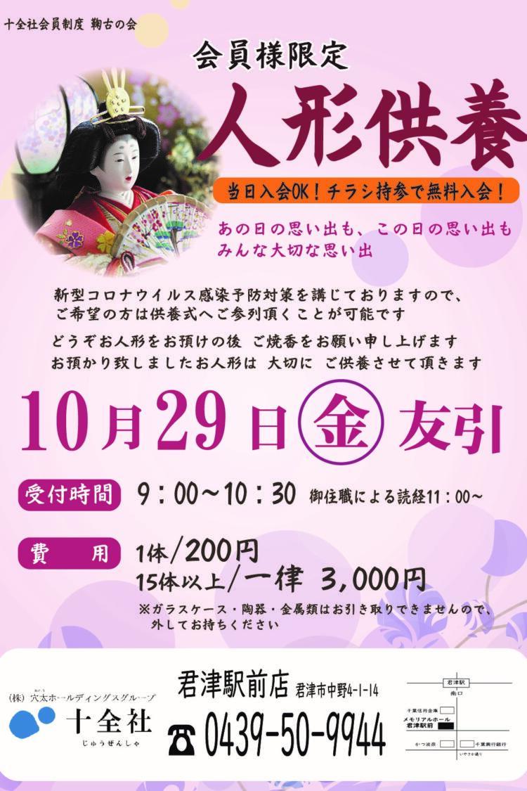 10月29日(金)君津駅前店 【人形供養式】 開催のお知らせ